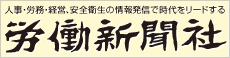 労働新聞社
