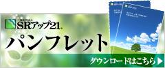 オフィシャルパンフレットダウンロード