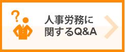 労働管理Q&A